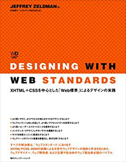 Designing with Web Standards 表紙